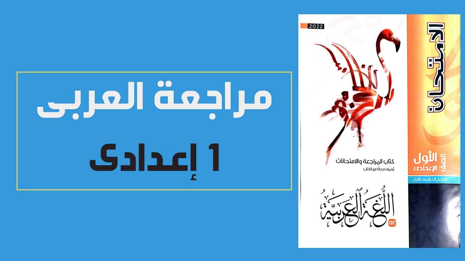 تحميل كتاب الامتحان فى اللغة العربية pdf (كتاب الإمتحانات والأسئلة ) للصف الاول الاعدادى الترم الاول 2022 (النسخة الجديدة)