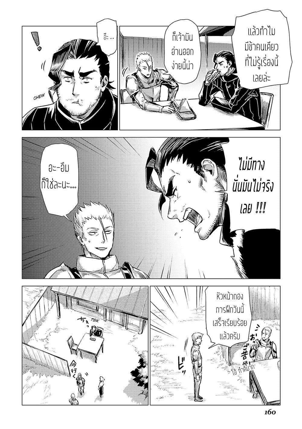อ่านการ์ตูน Ojii sama ga iku ตอนที่ 4 หน้าที่ 43