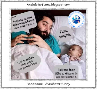 Συζήτηση πατέρα και γιου