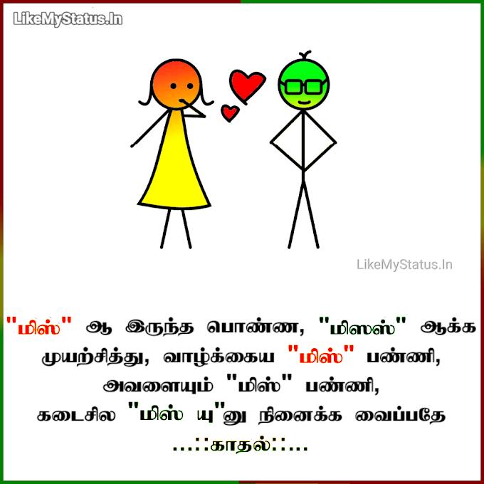 காதல்... Tamil Funny Love Quote Image...