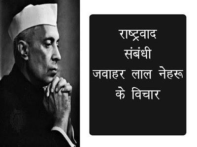 नेहरू के राष्ट्रवाद संबंधी विचार | Nehru Ke Rashtra Vaadi Vichar
