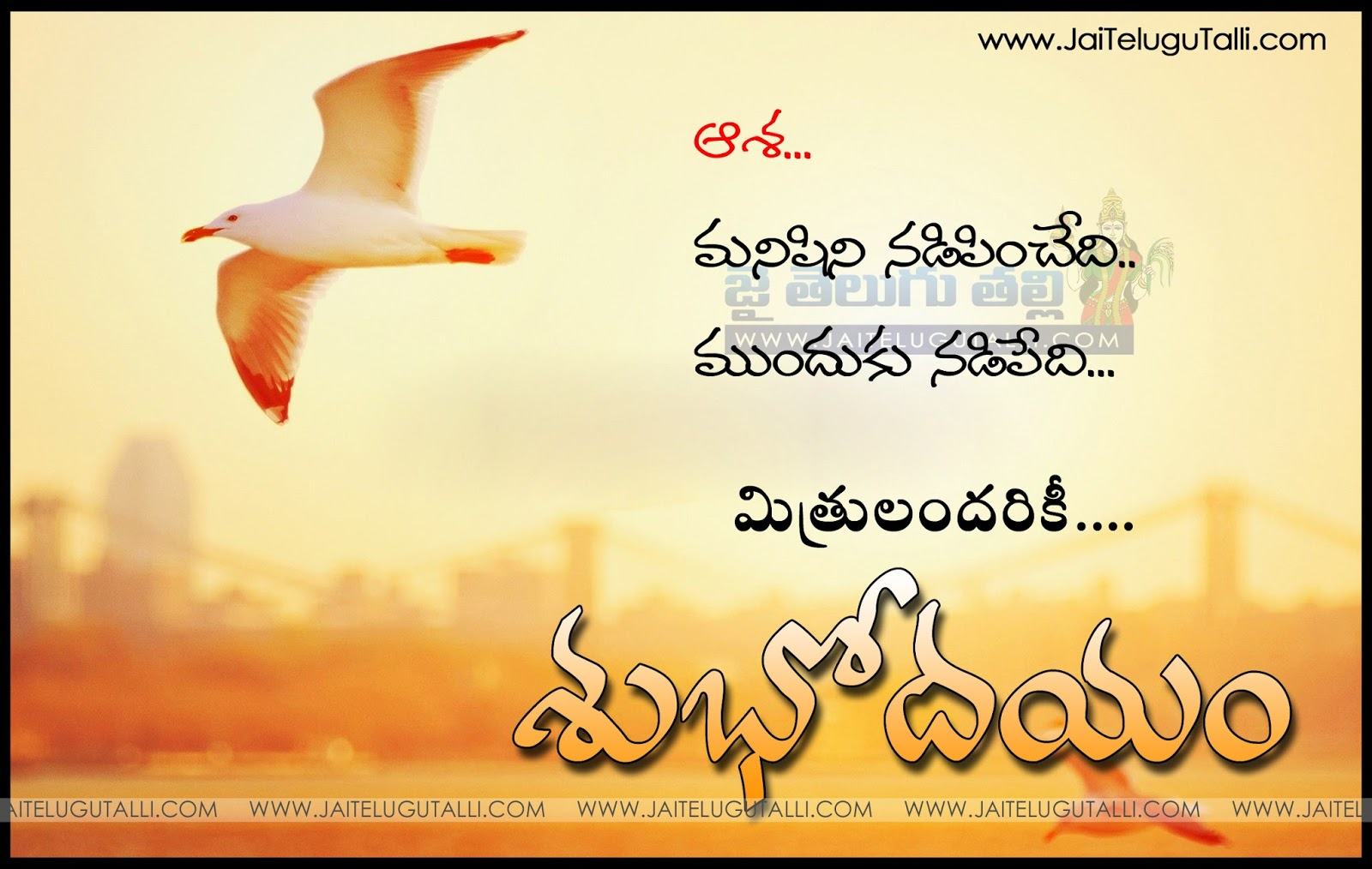 Telugu Quotes Good Morning Wishes In Telugu Hd Wallpapers Life