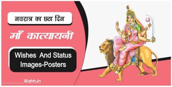 Navratri Maa Katyayani Wishes - Status