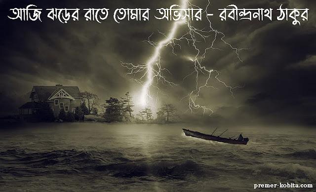 aji-jharer-rate-tomar-obhishar-rabindranath-tagore