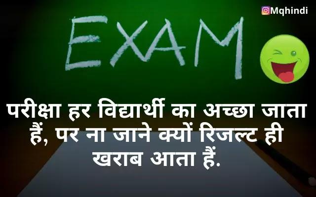 Shayari On Exam