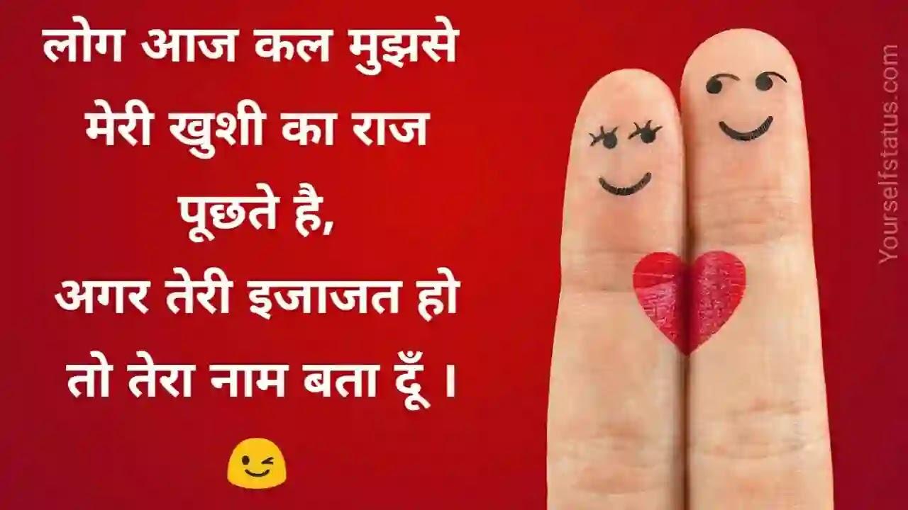 Love status hindi for whatsapp