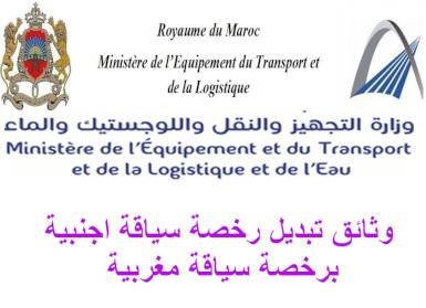 وثائق تبديل رخصة سياقة اجنبية بالمغرب