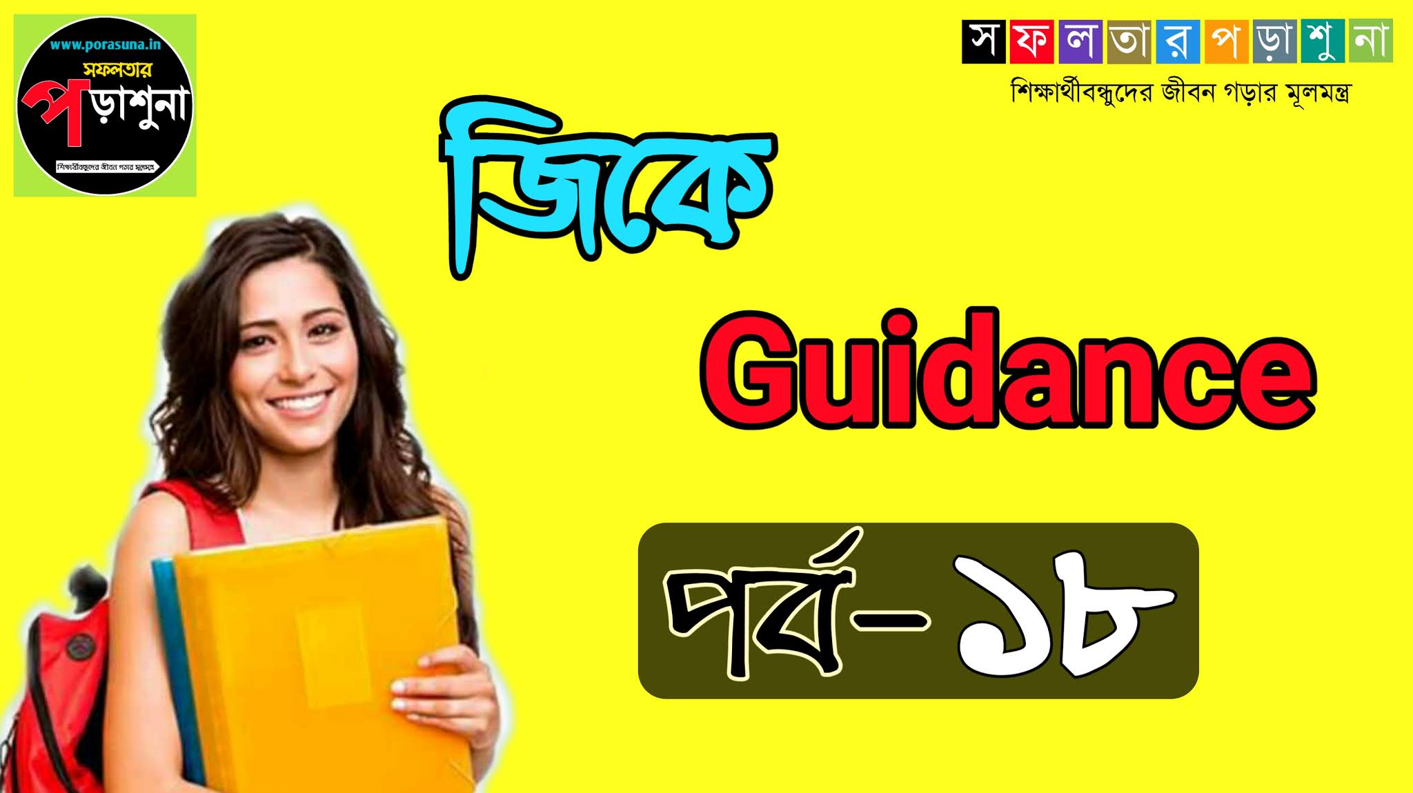 জিকে - Gk Guidance (Part-18) in Bengali for All Competitive Exams - WBCS / RAILWAY /PSC /SSC /WBP etc    বাংলায় জিকে Guidance