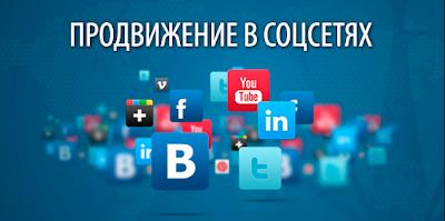 Продвижение медицинских услуг в социальных сетях