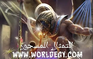 الاثار الفرعونية التمثال المسحور