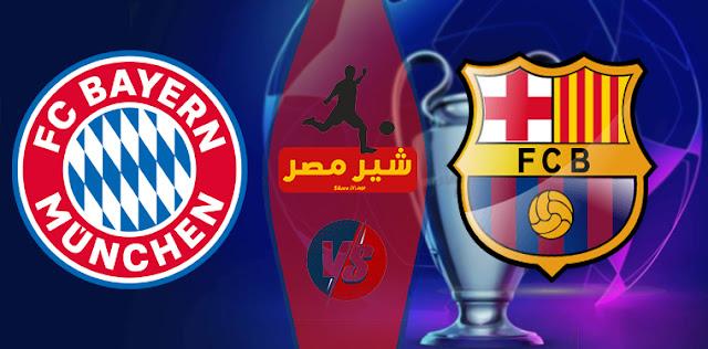 مباراة برشلونه وبايرن - مباراة الربع النهائي - برشلونة ضد بايرن