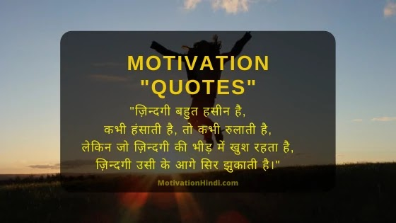 motivation quotes images in hindi