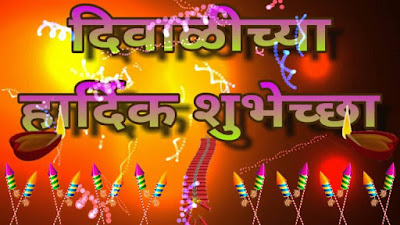 images of diwali wishes in marathi
