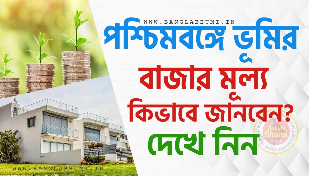 Know The Land Value of West Bengal State