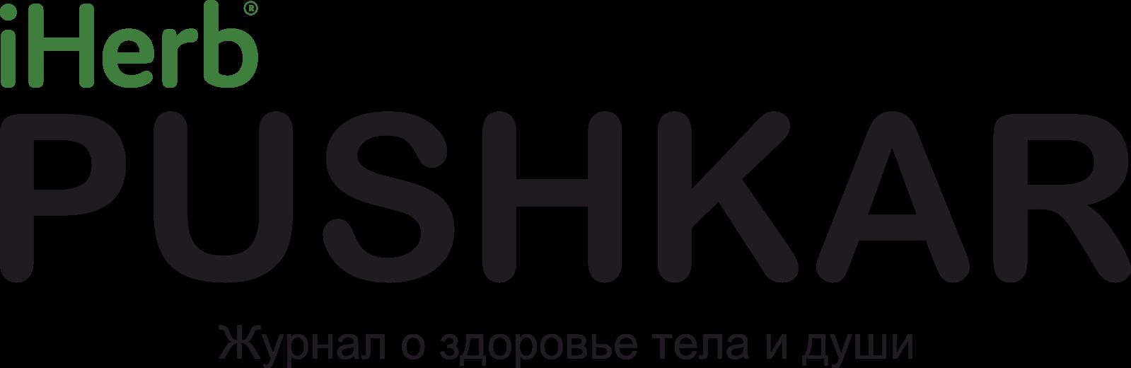 iHerb • Скидки, Акции, Промокоды магазина и аптеки Айхерб • Официальный сайт журнала PUSHKAR
