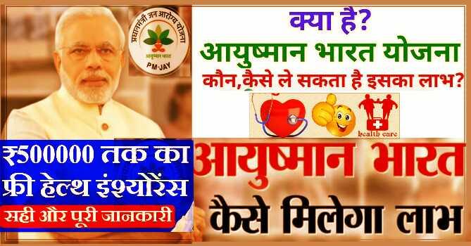 Ayushman Bharat Pradhan Mantri Jan-Arogya Yojana KYA HAI