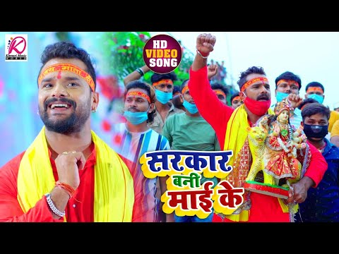Khesari Lal Yadav का भोजपुरी Devi Geet   Bhojpuri Navratri Song 2020 VIDEO   सरकार बनी माई के  