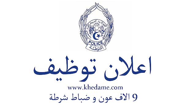 فتح مسابقة لتوظيف اكثر من 9 الاف عون و ضباط الشرطة - جوان 2018