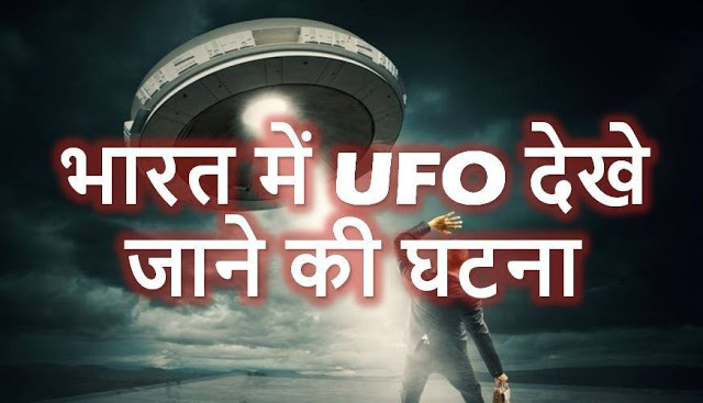UFO sighting reports in India. Aliens UFO seen in India. UFO in Indian news channel. Cigar shape, disk shape and triangle shape ufos are seen in India.