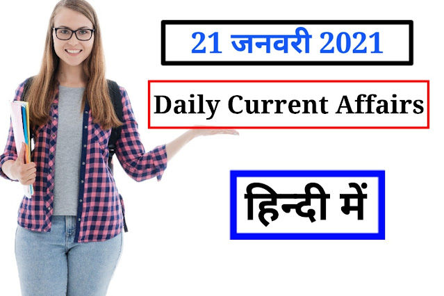 21-jan-Top-10gk-today-current-affairs-in-hindi