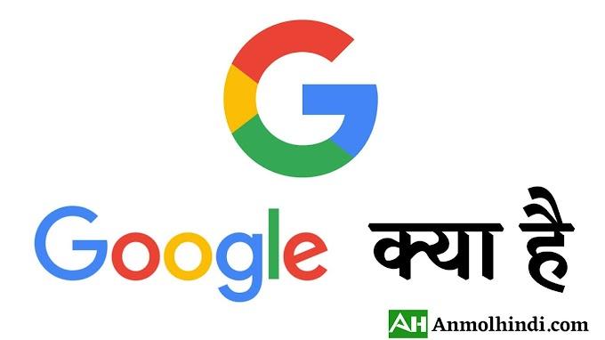 Google क्या है | Google Kya Hai