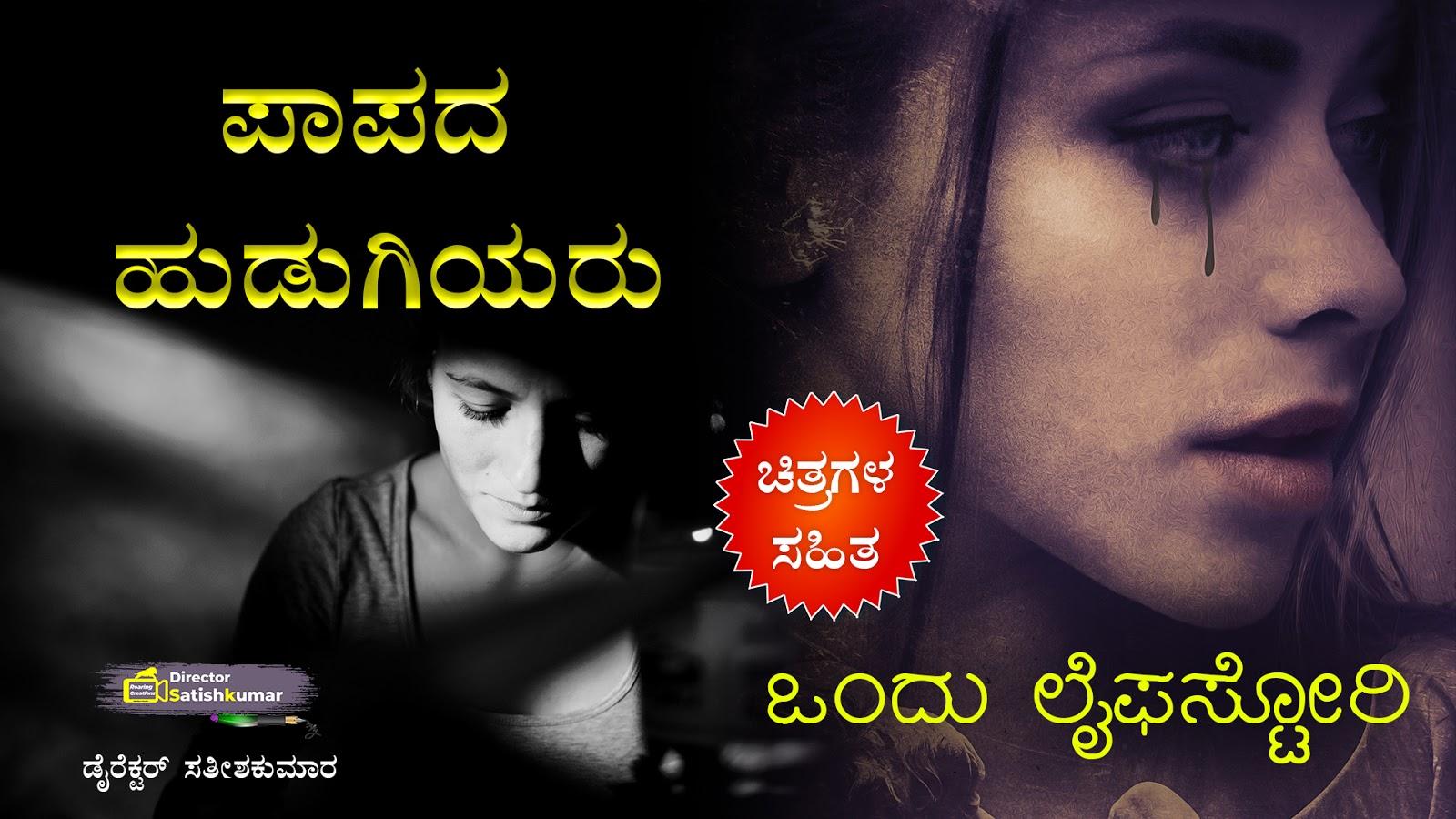ಪಾಪದ ಹುಡುಗಿಯರು : ಒಂದು ಲೈಫಸ್ಟೋರಿ - Kannada Sad Life Love Story - ಕನ್ನಡ ಕಥೆ ಪುಸ್ತಕಗಳು - Kannada Story Books -  E Books Kannada - Kannada Books