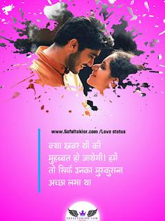 Romantic Love status in hindi !लव स्टेटस 2021