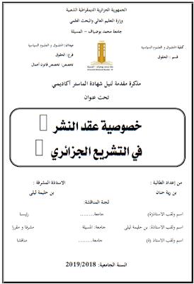 مذكرة ماستر: خصوصية عقد النشر في التشريع الجزائري PDF