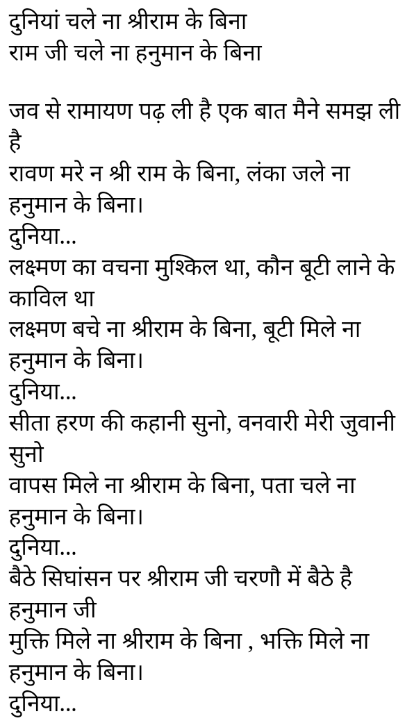 दुनियां चले ना श्रीराम के बिना भजन लिरिक्स  duniya chale na shri ram ke bina bhajan lyrics