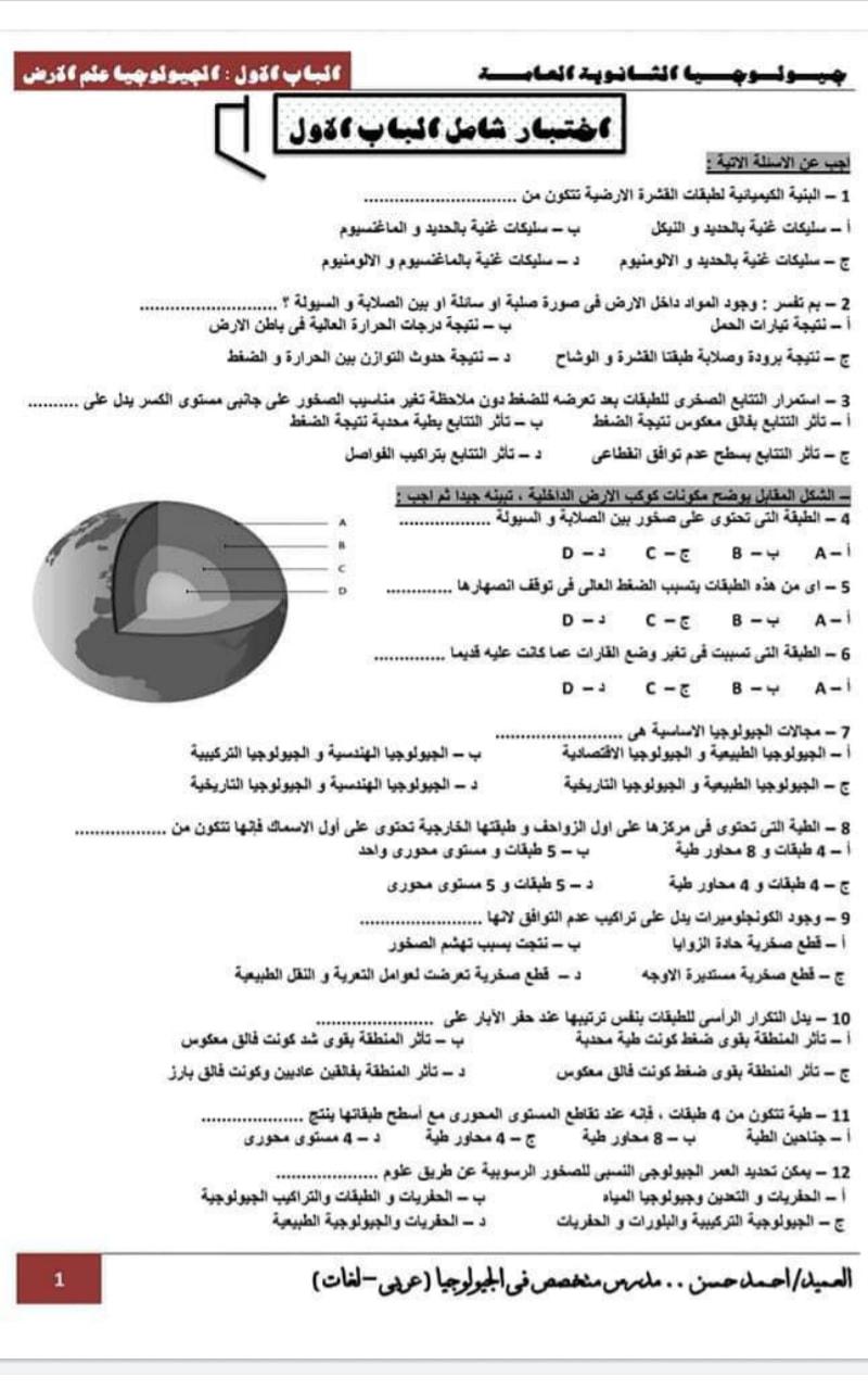 مراجعة جيولوجيا 3 ثانوي.. الباب الاول والثانى  بالاجابات أ/ أحمد حسن 4