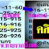มาแล้ว...เลขเด็ดงวดนี้ 3ตัวตรงๆ หวยทำมือ @ทินกร งวดวันที่ 16/11/60