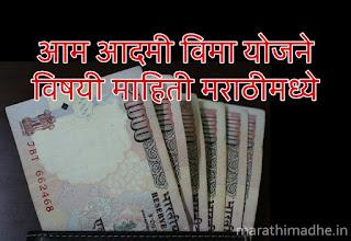 आम आदमी विमा योजना | Aam Aadmi Vima Yojana Information in Marathi,aam admi bima yojana in marathi