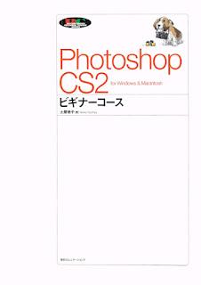 Photoshop CS2ビギナーコース [Photoshop CS2 beginner course]