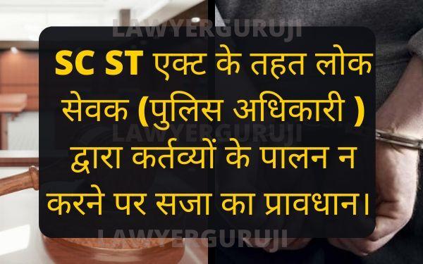 sec 4 punishment for neglect of duties by public servant under scst act 1989 SC ST एक्ट के तहत लोक सेवक (पुलिस अधिकारी ) द्वारा कर्तव्यों के पालन न करने पर सजा का प्रावधान।