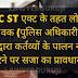 SC ST एक्ट के तहत लोक सेवक (पुलिस अधिकारी ) द्वारा कर्तव्यों के पालन न करने पर सजा का प्रावधान।