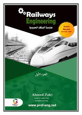 هندسة السكة, سكة, كتب في السكة, السكة الحديد pdf, هندسة السكك الحديدية pdf, كتاب هندسة السكة الحديد pdf, تصيمم السكك الحديدية, قاطرات السكك الحديد