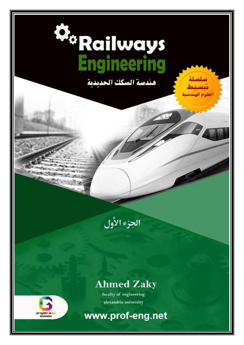 كتاب مدخل إلى هندسة السكك الحديدية pdf