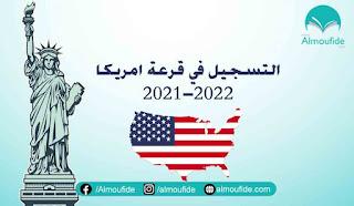 مجانًا.. فتح باب الهجرة العشوائية لأمريكا 2021-2022 (طريقة التسجيل بالقرعة