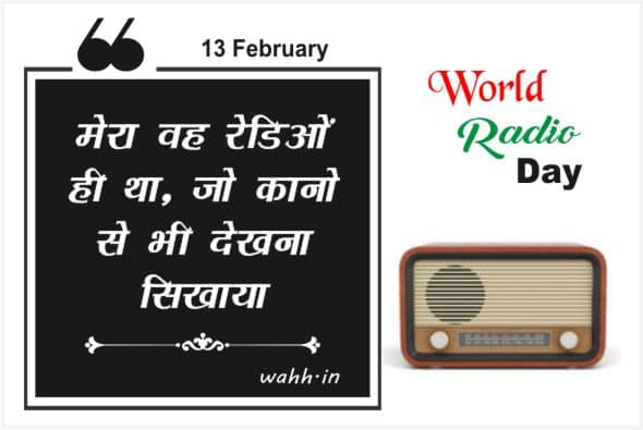 radio quotes in hindi