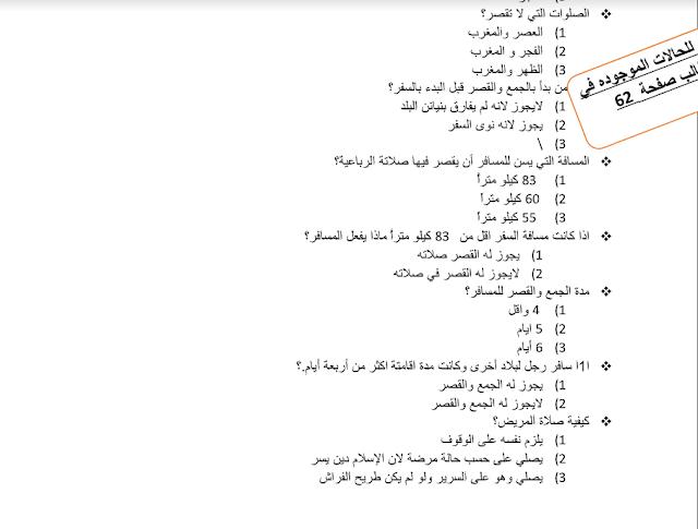 أوراق عمل صلاة المسافر والمريض-العمل عبادة وحضارة-كفالة اليتيم-صلاة التطوع تربية إسلامية صف سابع فصل ثاني