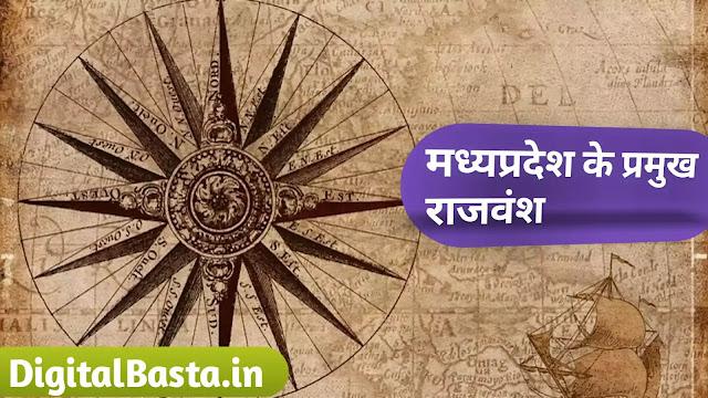 Madhya Pradesh ke Pramukh Rajvansh aur riyasat
