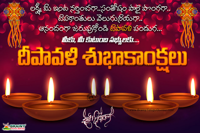 telugu deepavali subhakankshalu, happy deepavali in telugu, deepavali banner design free download