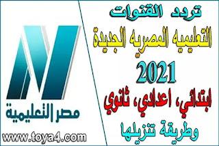 تردد القنوات التعليميه المصريه الجديده ابتدائي،اعدادي،ثانوي فى 2021 وطريقة تنزيلها