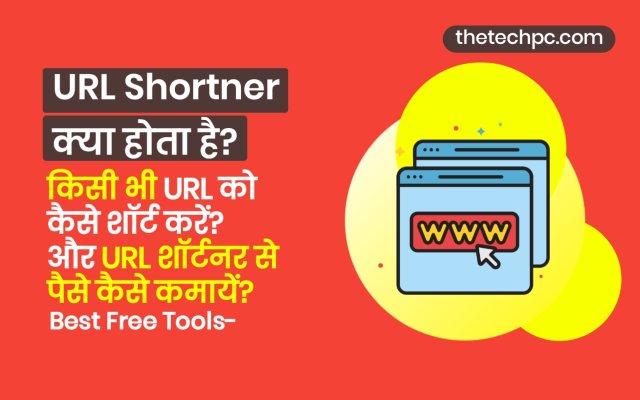 free url shortener किसी भी यूआरएल को कैसे शार्ट करते है? इससे पैसे कैसे कमायें?-