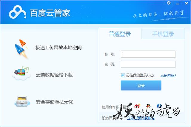 2013 09 10 181110 - [推薦] 百度雲客戶端,大文件穩定、加速下載!