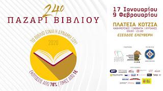 24ο Παζάρι Βιβλίου 2020 - ΣΕΚΒ / ΠΟΕΒ