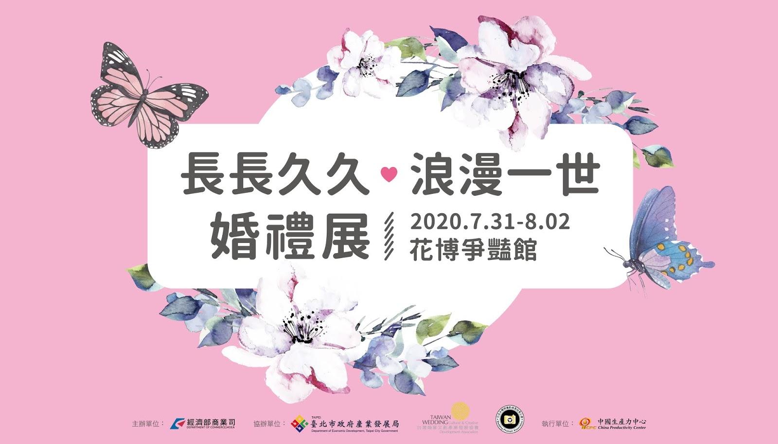 7/31~8/2浪漫一世婚禮展  就在花博公園爭豔館