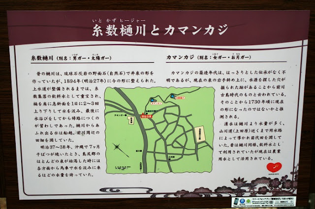 糸数樋川とカマンカジの写真