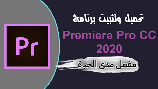 تحميل برنامج adobe premiere pro 2020 كامل + التفعيل | تحميل ادوبي بريمير مجانا