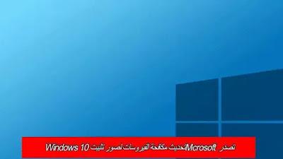تصدر Mcrosoft تحديث مكافحة الفيروسات لصور تثبيت Windows 10